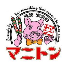 豚焼&湘南畑 マニトン 公式サイト